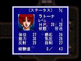 Blue Forest Story: Kaze no Fūin PlayStation Status screen