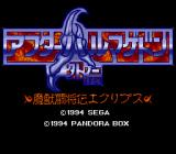 After Armageddon Gaiden: Majū Tōshōden Eclipse SEGA CD Title screen