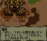 After Armageddon Gaiden: Majū Tōshōden Eclipse SEGA CD Talking to a demon