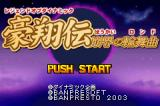 Legend of Dynamic: Gōshōden - Hōkai no Rondo Game Boy Advance Title Screen