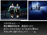 Twilight Syndrome: Kyūmei-hen PlayStation The heroines