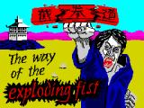The Way of the Exploding Fist ZX Spectrum Loading screen