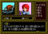Phantasy Star II Text Adventure: Anne no Bōken Genesis A giant ant enemy
