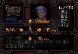 Phantasy Star II Text Adventure: Kinds no Bōken Genesis How the player moves from area to area
