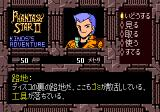 Phantasy Star II Text Adventure: Kinds no Bōken Genesis Text written in yellow indicates things of interest in that area