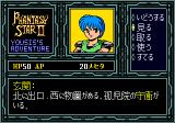 Phantasy Star II Text Adventure: Eusis no Bōken Genesis Text written in yellow indicates things of interest in that area