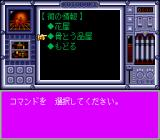 Aurora Quest: Otaku no Seiza in Another World TurboGrafx CD Here you can check the map of the current world and the list of missions