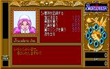 Sword Dancer PC-98 Shopping