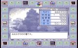 Karei naru Jinsei 2 PC-98 Getting started...
