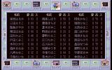 Karei naru Jinsei 2 PC-98 So many girls!..