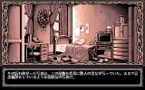 Kawarazakike no Ichizoku PC-98 Background graphics are pretty nice in this game