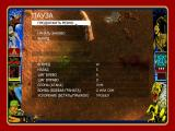 "Call of Duty: Black Ops Windows Menu of ""Dead Ops Arcade"" (in Russian)"