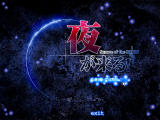 Yoru ga Kuru! Square of the Moon Windows Title screen