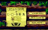 Hero's Quest: So You Want to Be a Hero PC-98 Uh-oh. I knew I should have ordered that 'Famous Adventurer's Correspondence School' guide to oriental languages...