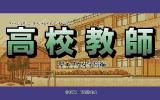 Kōkō Kyōshi: Sei Erika Jogakuin Hen PC-98 Title screen