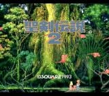 Secret of Mana SNES Title screen (Japanese version)