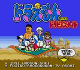 Doraemon: Nobita no Dorabian Night TurboGrafx-16 Title Screen
