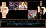 Kōnai Shasei 1: Yo ni mo H na Monogatari PC-98 Scared already?..