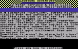 Subsunk Commodore 64 This is the start of the game. Its the first of a few narrative screens that set the scene