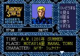 Phantasy Star II Text Adventure: Rudger no Bōken Genesis Getting started