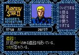 Phantasy Star II Text Adventure: Rudger no Bōken Genesis Text written in yellow indicates things of interest in that area