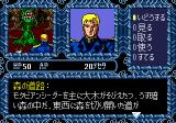 Phantasy Star II Text Adventure: Rudger no Bōken Genesis A biomonster