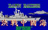 Dawn Raider DOS Title Screen