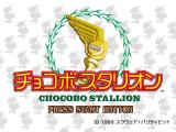 Chocobo Stallion PlayStation Title screen.