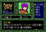 Phantasy Star II Text Adventure: Nei no Bōken Genesis Text written in yellow indicates things of interest in that area