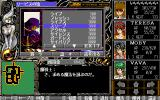 Jinn: Eternal Hero PC-98 Magic can be bought in towns
