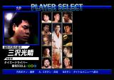 Zen-Nihon Pro Wrestling Featuring Virtua SEGA Saturn Character selection