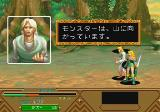 Dungeons & Dragons Collection SEGA Saturn A villager asks for help (Tower of Doom)