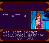 "Tengai Makyō: Ziria TurboGrafx CD Here you can play the ""odd-even"" game to improve your financial situation"