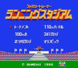 Stadium Events NES Title screen (Bandai Japanese release)