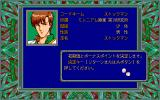 Different Realm: Kuon no Kenja PC-98 Character creation