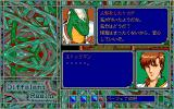 Different Realm: Kuon no Kenja PC-98 Dialogue with a... very nice guy, I'm sure :)