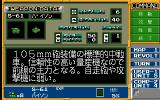 Military Madness PC-98 Unit information