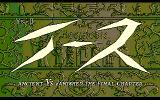 Ys II: Ancient Ys Vanished - The Final Chapter PC-88 Title screen
