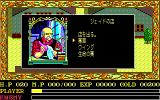 Ys II: Ancient Ys Vanished - The Final Chapter PC-88 The sly-looking herbs seller