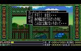 Ys III: Wanderers from Ys PC-88 Conversation with Dogi