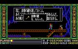 Ys III: Wanderers from Ys PC-88 Such cutscenes will occur from time to time