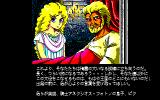 Arcus PC-88 This king is obviously fascinated with Norse mythology