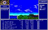 Arcus PC-88 You navigate your party through this hostile area. You enjoy the not-so-smooth scrolling