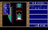 Dragon Slayer: The Legend of Heroes PC-88 Opening the menu. You must light the torch to see anything