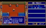 Dragon Slayer: The Legend of Heroes II PC-88 In the castle. The beginning of the game repeats that of the previous one verbatim!