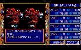 Dragon Slayer: The Legend of Heroes II PC-88 This enemy goes berserk
