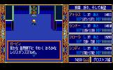 Dragon Slayer: The Legend of Heroes II PC-88 Dramatic conversation