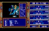 Dragon Slayer: The Legend of Heroes II PC-88 Boss battle late in the game
