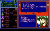 Emerald Dragon PC-88 Dialogue windows with a portrait