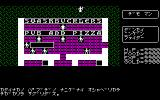 Ultima II: The Revenge of the Enchantress... PC-88 Original port: want some pizza?..